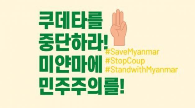 [성명서] 미얀마 군부는 살생을 멈추고 즉시 물러나라!