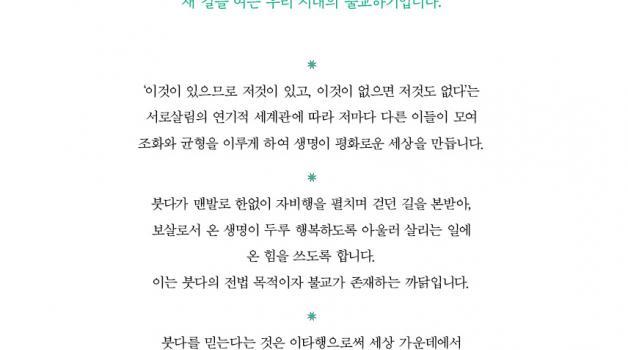 5월 신대승 어울림법석 _ '부처님오신날을 오늘에 되새기다'