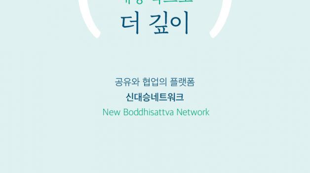 신대승네트워크 소개
