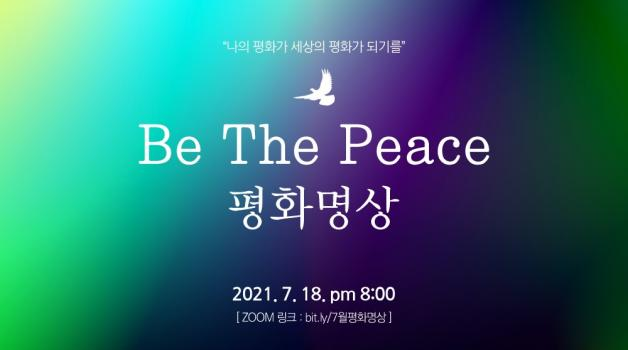 '2021 Be the peace' 7월 평화명상