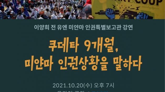 [미얀마민주주의시민사회모임] 쿠데타 9개월, 미얀마 인권상황을 말하다