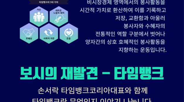 [10월 신대승 어울림 법석] 타임뱅크 -보시의 재발견 영상