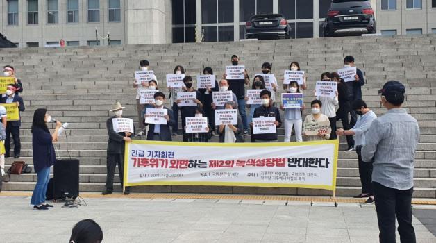[기후위기비상행동] 탄소중립녹색성장법 위헌 기자회견문